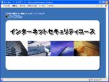 インターネットセキュリティコース-サンプル画面