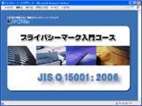 プライバシーマーク入門コース 2006年度版-サンプル画面