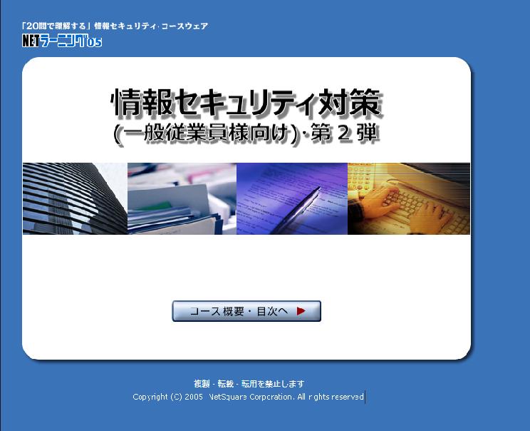 情報セキュリティ対策コース(一般従業員様向け)・X-サンプル画面